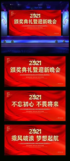 红色大气2021新年企业年会背景板