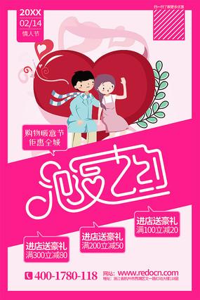 浪漫清新情人节活动促销全套拓展