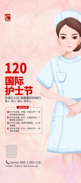 简约大气国际护士节公益活动X展架设计