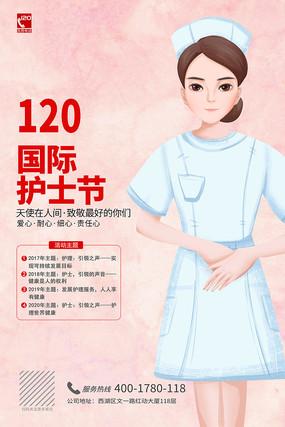 国际护士节公益活动全套设计稿