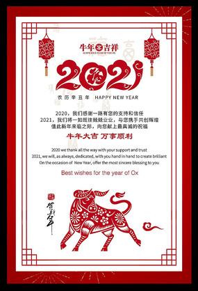 剪纸中国风2021牛年贺卡新年海报设计