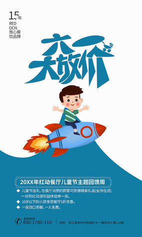 蓝色卡通儿童节活动促销素材拓展