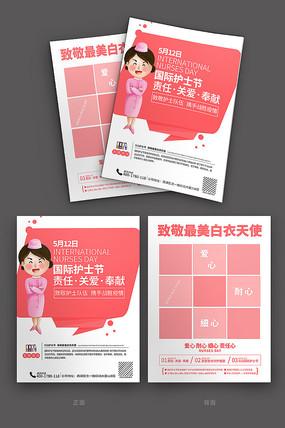 精致國際護士節公益活動宣傳單設計