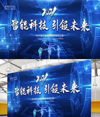 蓝色科技2021企业年会背景板