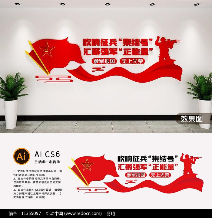 强军集结号革命军人本色红色部队党建文化墙图片