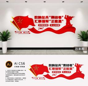 强军集结号革命军人本色红色部队党建文化墙