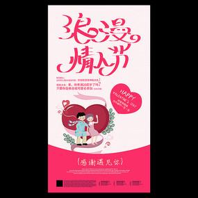 情人节相亲活动海报