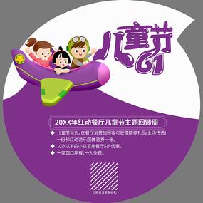清新时尚餐厅儿童节活动促销地贴广告设计