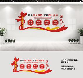 四个自信文化墙宣传标语