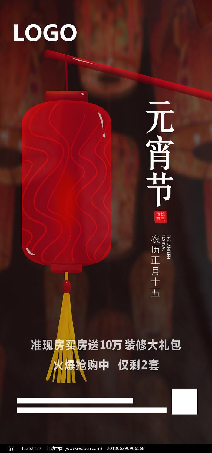 元宵节商业海报