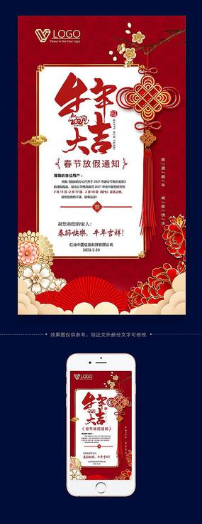 2021春节放假通知牛年贺卡手机海报设计