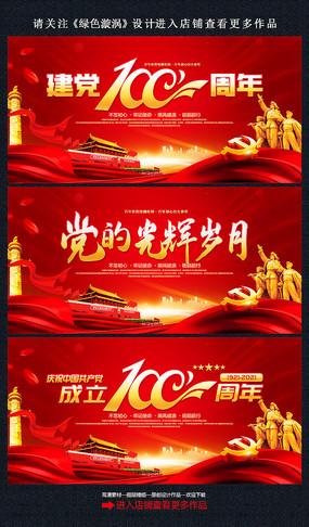 党的光辉岁月建党100周年展板