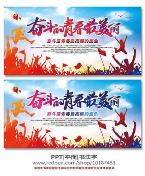 奋斗的青春最美丽五四青年节毕业季背景板