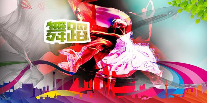 高端大气彩色红色舞蹈海报