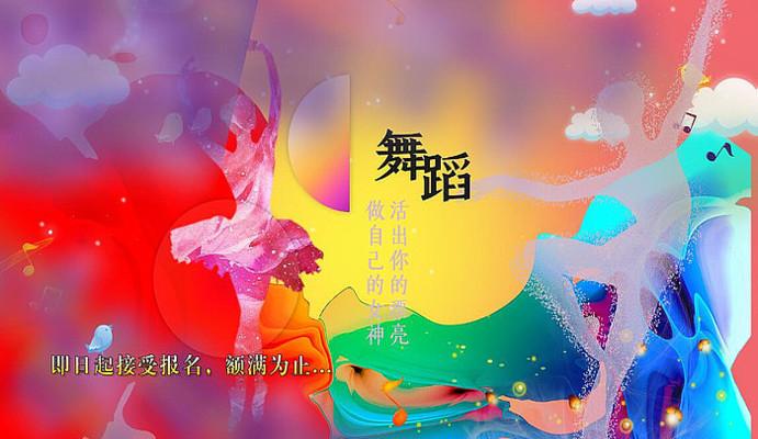 高端大气彩色酷炫舞蹈海报