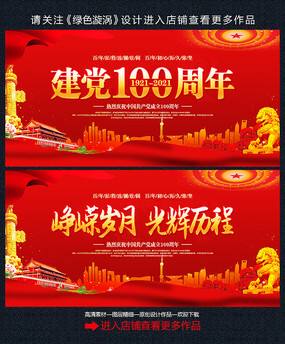 建党100周年七一建党节海报