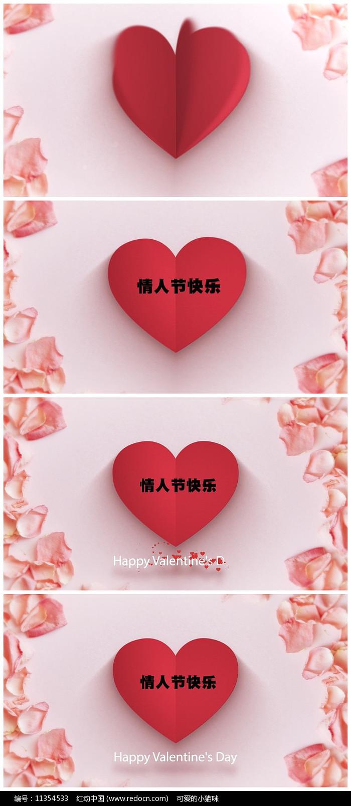 浪漫七夕情人节片头模板图片