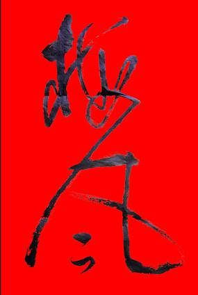 梅风毛笔书法字