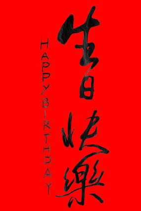 生日快乐中英文毛笔字
