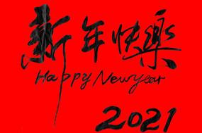新年快乐中英文毛笔字