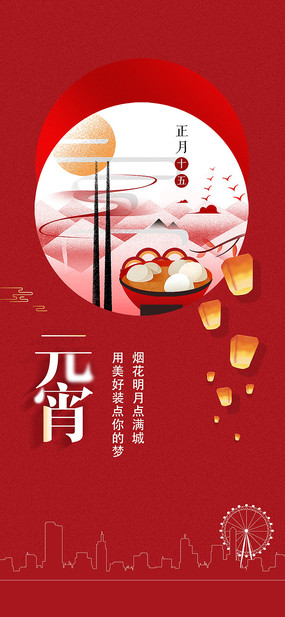元宵节汤圆海报