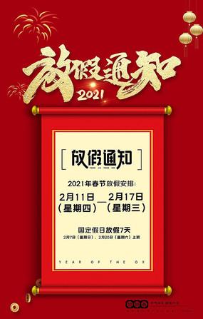 2021牛年春节放假通知