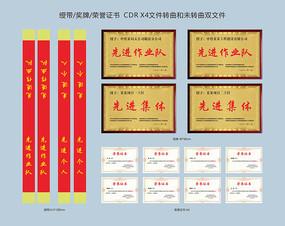 绶带奖牌荣誉证书