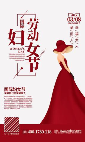 大气38妇女节商场活动宣传易拉宝模板设计