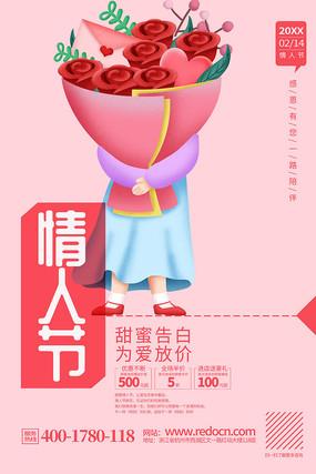 大气高端情人节活动促销宣传海报设计