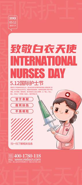 大气原创国际护士节公益活动宣传X展架设计