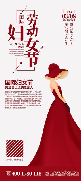高端38妇女节商场活动手机端宣传海报设计
