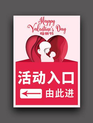 高端大气母亲节晚会活动指引牌设计