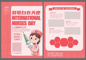 高端時尚國際護士節公益活動宣傳單設計