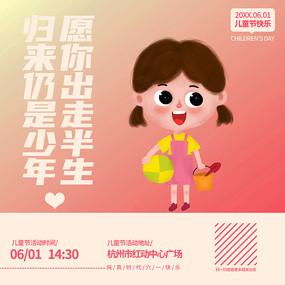 高端原创儿童节活动微信朋友圈9宫格设计