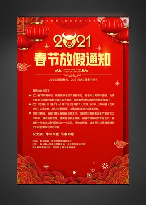 红色2021牛年春节放假通知海报