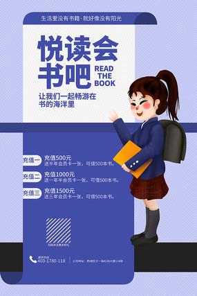 简约世界读书日活动宣传海报模板设计