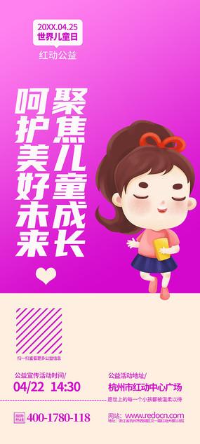 简约世界儿童日活动宣传手机端海报设计