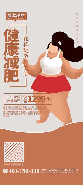 精美时尚减肥瘦身活动促销手机端海报设计