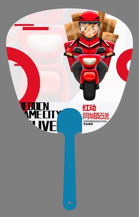 精致创意同城配送活动宣传广告扇设计