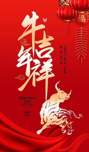 牛年吉祥2021新年海报