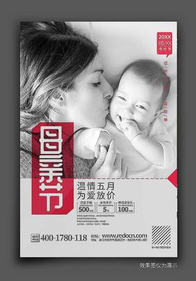 时尚大气母亲节活动促销海报设计
