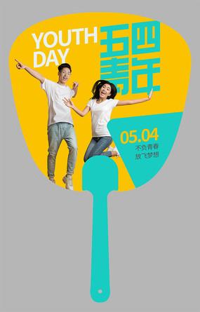 五四青年节广告扇