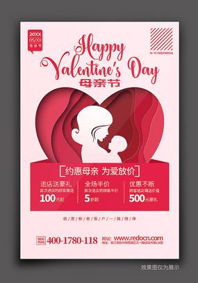 原创大气母亲节活动宣传海报设计