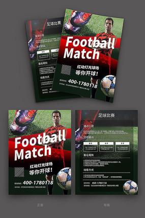 足球活动宣传单
