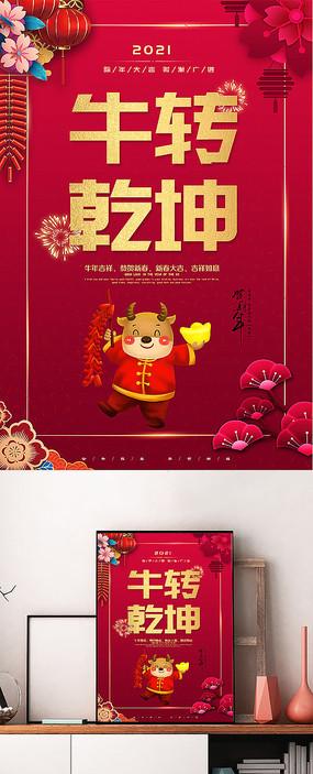 2021年牛转乾坤春节海报