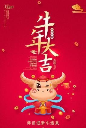 2021牛年大吉春节牛年海报