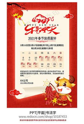 2021牛气冲天春节放假通知海报