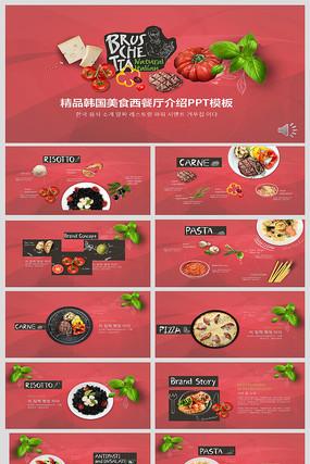 韩国美食西餐厅介绍PPT模板