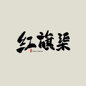 河南旅游红旗渠艺术字