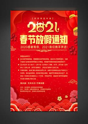 红色2021牛年春节放假通知